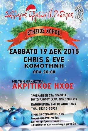 afisesΑΦΙΣΑ ΕΤΗΣΙΟΣ 2015- 2016